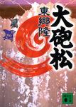 大砲松-電子書籍