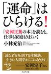 「運命」はひらける!―「安岡正篤の本」を読むと、仕事も家庭もうまくいく-電子書籍