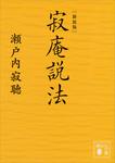 新装版 寂庵説法-電子書籍