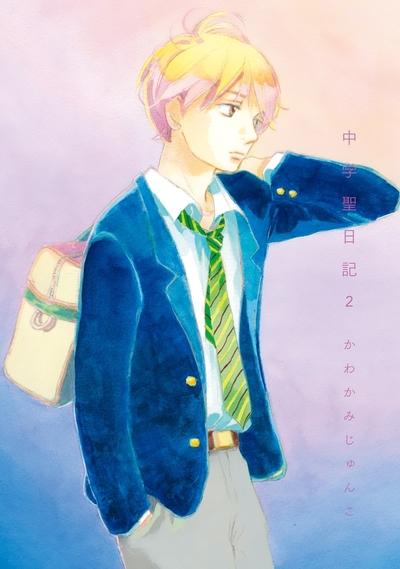 中学聖日記(2)-電子書籍