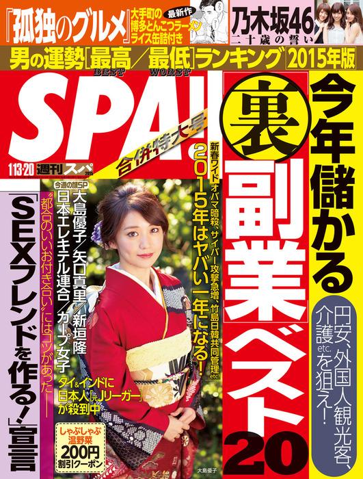 週刊SPA! 2015/1/13・20合併号-電子書籍-拡大画像