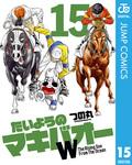 たいようのマキバオーW 15-電子書籍