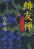 旗師・冬狐堂(文春文庫)