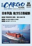 日刊CARGO臨時増刊号 地方港特集「日本列島地方港53港縦断」-電子書籍