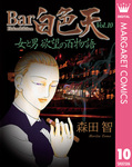 Bar白色天 女と男 欲望の百物語 10-電子書籍