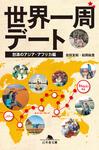 世界一周デート 怒濤のアジア・アフリカ編-電子書籍