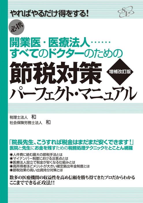 節税対策パーフェクト・マニュアル 【増補改訂版】拡大写真
