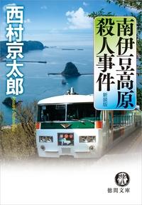 南伊豆高原殺人事件-電子書籍