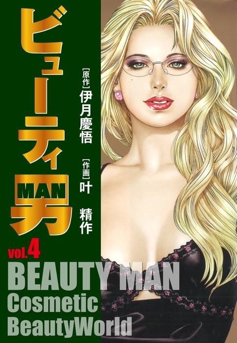 ビューティー男(4)-電子書籍-拡大画像
