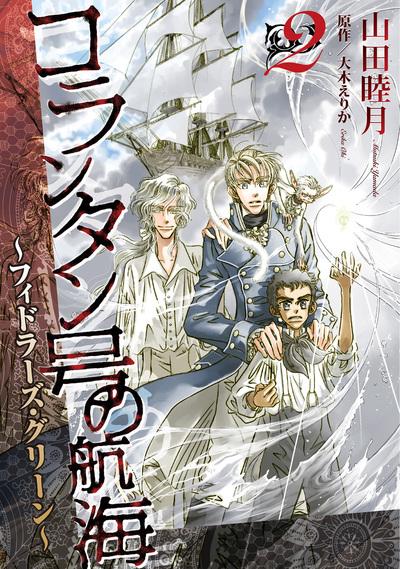 コランタン号の航海 ~フィドラーズ・グリーン~(2)-電子書籍
