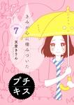 きみが心に棲みついた プチキス Love Addiction (7)-電子書籍