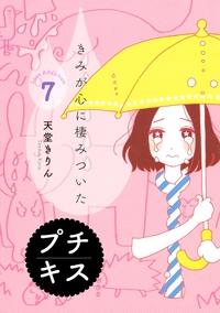 きみが心に棲みついた プチキス Love Addiction (7)