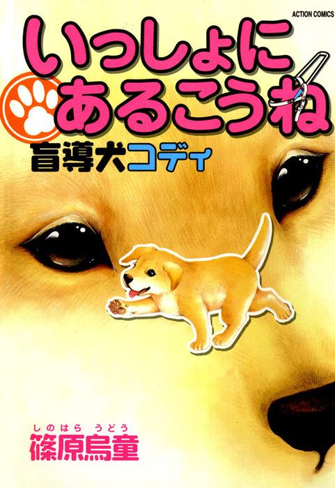 いっしょにあるこうね 盲導犬コディ拡大写真