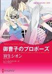 御曹子のプロポーズ-電子書籍