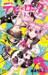 デビ★ロック 3-電子書籍