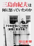 三島由紀夫は何に怒っていたのか 70年安保という時代〈新聞と憲法9条〉-電子書籍