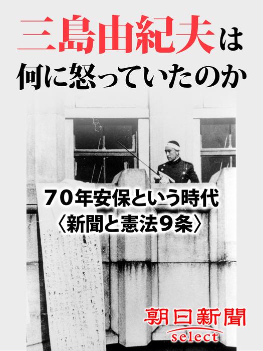三島由紀夫は何に怒っていたのか 70年安保という時代〈新聞と憲法9条〉拡大写真