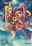 天国に涙はいらない(7) 魔女爺合戦-電子書籍