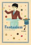 ファンタジウム(7)-電子書籍