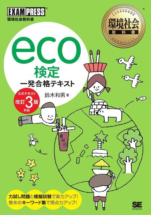環境社会教科書 eco検定 一発合格テキスト <公式テキスト改訂3版対応>拡大写真