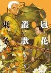 嵐ノ花 叢ノ歌(2)-電子書籍