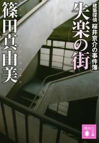 失楽の街 建築探偵桜井京介の事件簿