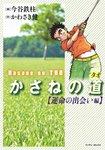 かさねの道(1)【運命の出会い編】-電子書籍