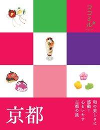 ココミル京都(2017年版)-電子書籍
