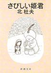 さびしい姫君-電子書籍