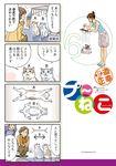 プ~ねこ(6)-電子書籍