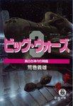 改訂版 ビッグ・ウォーズ3 真白き神々の降臨-電子書籍