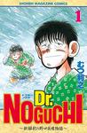 Dr.NOGUCHI(1)-電子書籍
