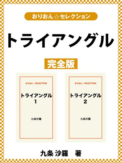 トライアングル 完全版-電子書籍