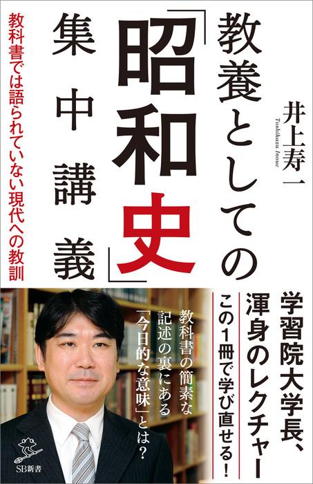 教養としての「昭和史」集中講義 教科書では語られていない現代への教訓-電子書籍-拡大画像