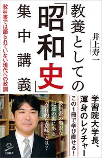 教養としての「昭和史」集中講義 教科書では語られていない現代への教訓-電子書籍