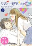 SNSのち現実、時々恋。 プチキス(6)-電子書籍