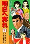 横山まさみち傑作集 明日へ奔れ 痛快大型立志伝(2)-電子書籍