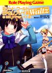 新ソード・ワールドRPGリプレイ集Waltz4 誘拐・ヤキモチ・すれ違い-電子書籍