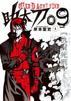 「助太刀09」シリーズ