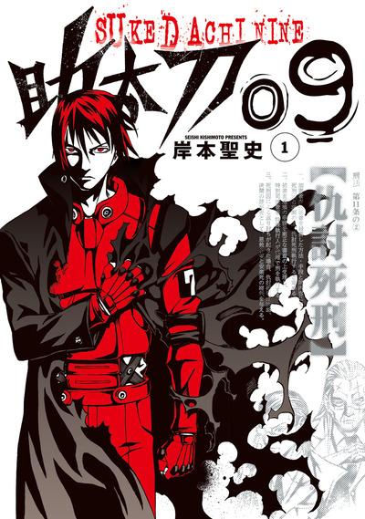 助太刀09 (1)-電子書籍