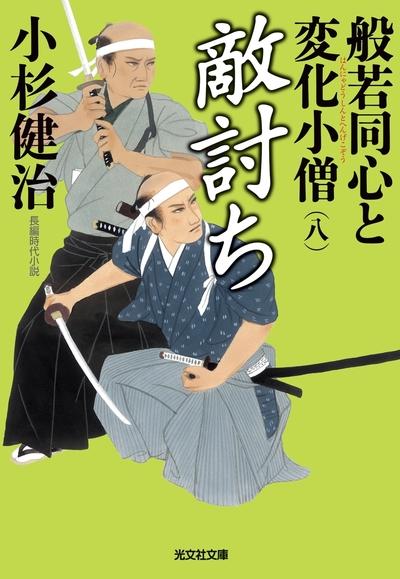 敵討ち~般若同心と変化小僧(八)~-電子書籍