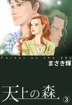 天上の森 3-電子書籍