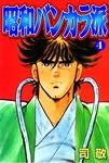 昭和バンカラ派 4-電子書籍