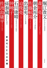 新世代CEOの本棚-電子書籍