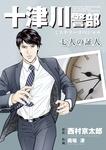 十津川警部ミステリースペシャル 七人の証人-電子書籍