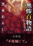 怪談実話 無惨百物語 にがさない 分冊版 『不夜城にて』-電子書籍