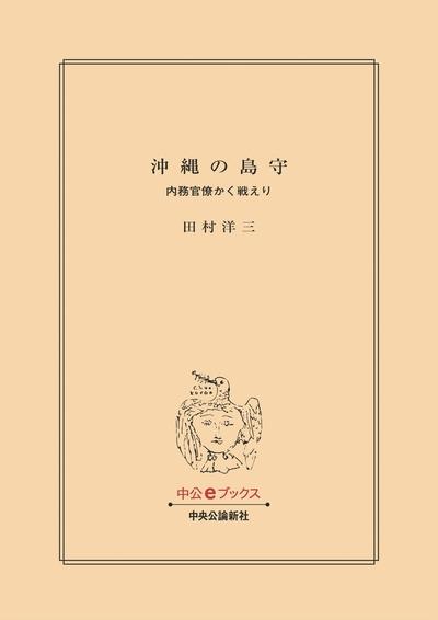 沖縄の島守 内務官僚かく戦えり-電子書籍