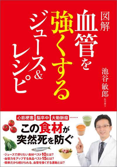 図解 血管を強くするジュース&レシピ-電子書籍