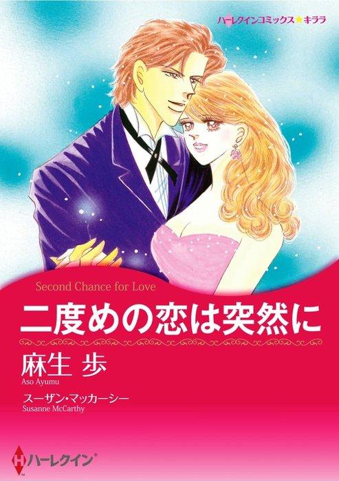 二度めの恋は突然に-電子書籍-拡大画像