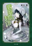 翡翠の封印-電子書籍